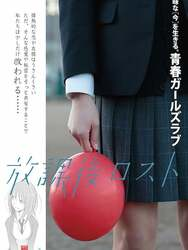 Houkago Lost