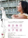 Tokyo Nameless Girl's Story