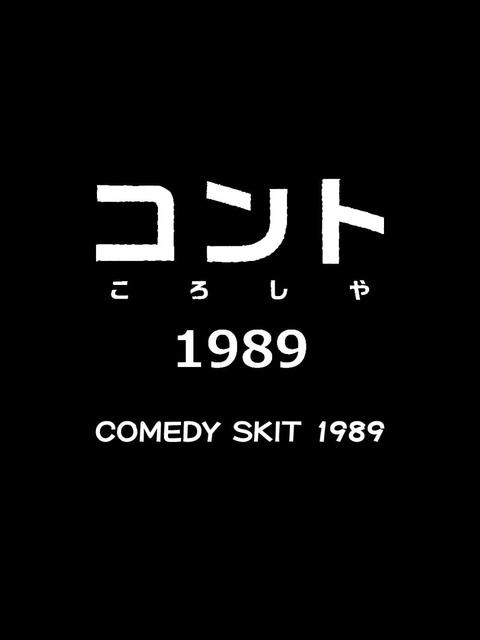 Comedy Skit 1989