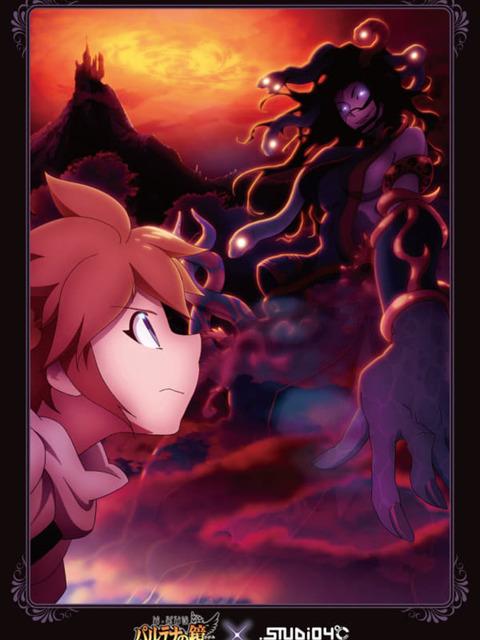 Medusa's Revenge
