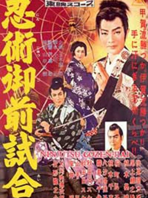 Torawakamaru, le Ninja Koga