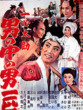 Isshin Tasuke: A Man Among Men