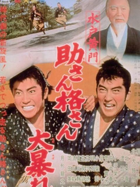 Lord Mito: Struggle of Suke and Kaku