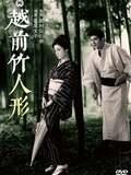 La Poupée en bambou d'Echizen