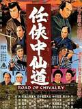 Road of Chivalry