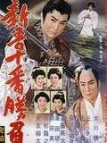 Shingo's Original Challenge, Part 4
