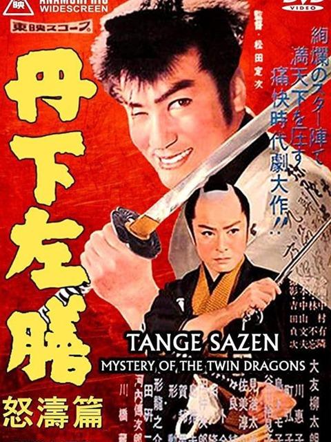 Tange Sazen: Mystery of the Twin Dragons