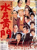 Lord Mito 3: All Star Version