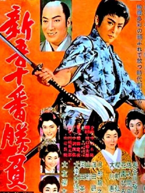 Shingo jûban shôbu 1-2