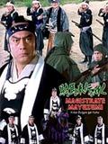 Magistrate Mayuzumi