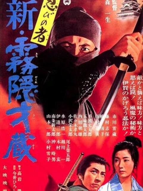 Shinobi no mono 7 : Shin Kirigakure Saizō