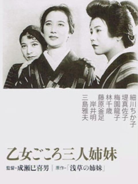 Trois sœurs au cœur pur
