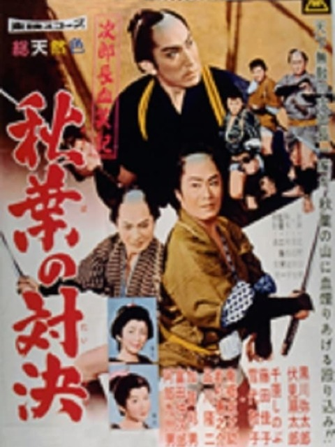 Bloody Account of Jirocho: Duel at Akiba