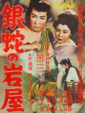 Silver Snake Iwashiya