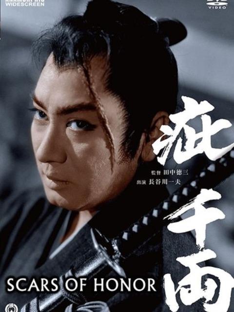 Kizu senryô