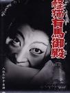 Le Chat fantôme du Palais d'Arima