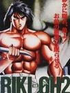 Riki-Oh 2: Child of Destruction