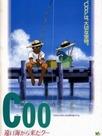 Coo of The Far Seas