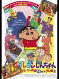 Crayon Shin-chan: Action Mask vs. Leotard Devil