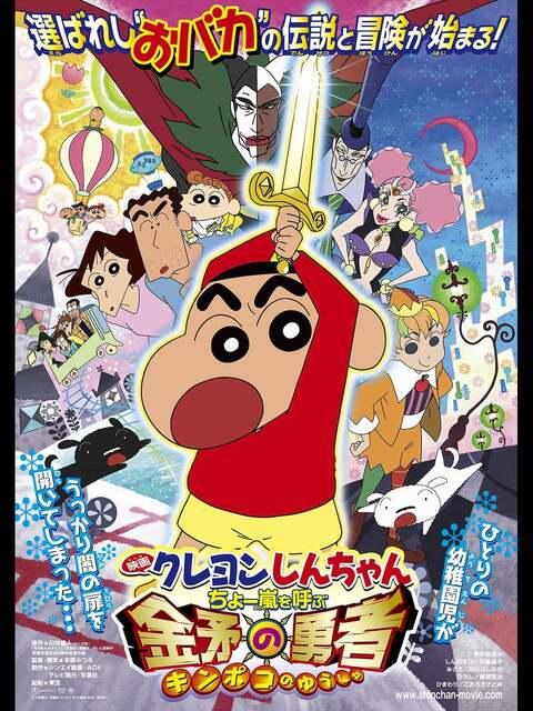Crayon Shin-chan: Fierceness That Invites Storm! The Hero of Kinpoko
