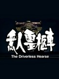 The Driverless Hearse