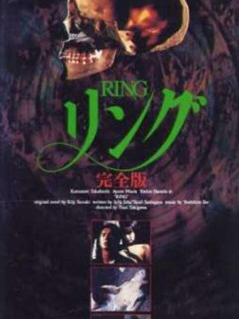 Ring Kanzenban