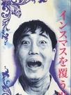 Insumasu o ouu Kage