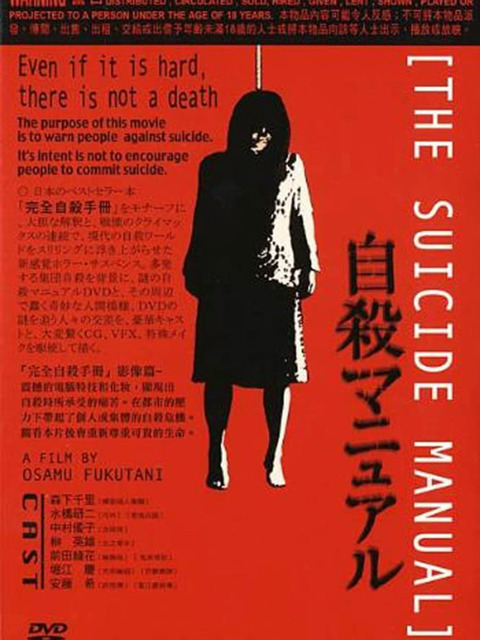 The Suicide Manual