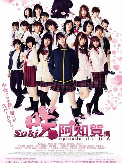 Saki Achiga-hen: Episode of Side-A