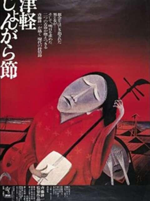 La Ballade de Tsugaru