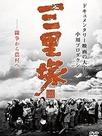 Front de libération du Japon - L'Été à Sanrizuka