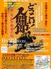 どっこい!人間節 寿・自由労働者の街 (Dokkoi! Ningen bushi – Kotobukicho: Jiyu rodosha no machi)