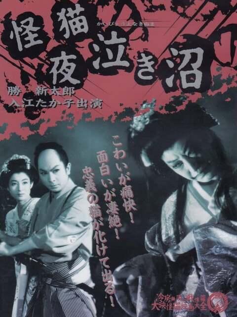 Kaibyô Yonaki numa