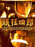 Nemuri Kyôshirô 2