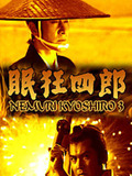 Nemuri Kyôshirô 3: The Man with No Tomorrow