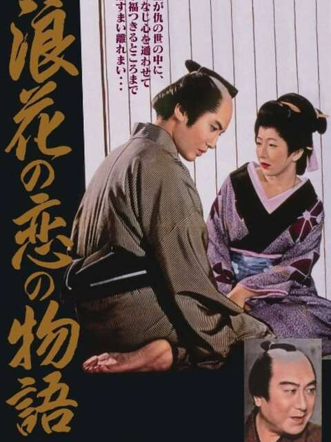 Naniwa no koi no monogatari