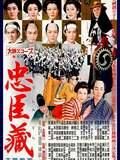 La Vengeance des loyaux rōnin