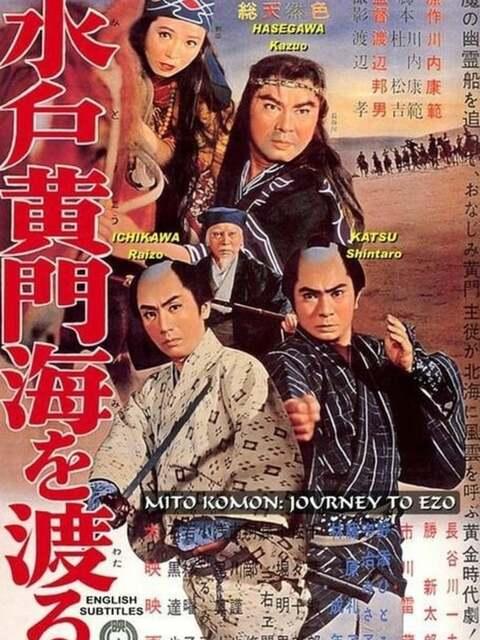 Le Voyage de Mito Komon à Edo