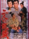 Les Deux Musashi