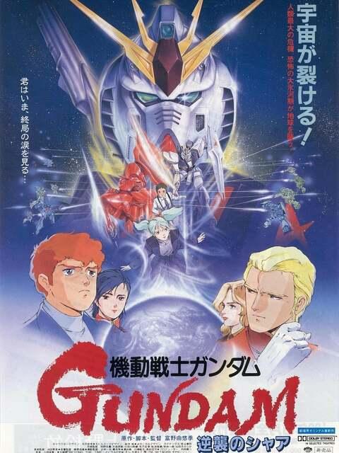 Mobile Suit Gundam : Char contre-attaque