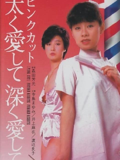 Pink cut: futoku aishite fukaku aishite