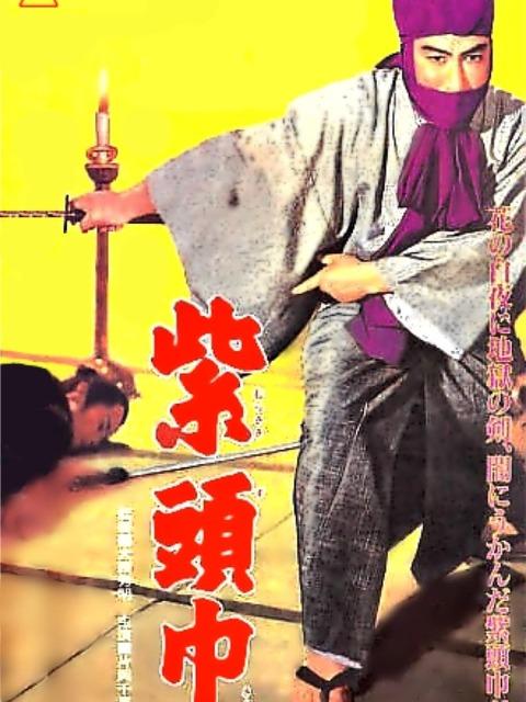 The Purple Hooded Man