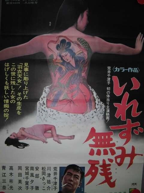 Tattooed Temptress