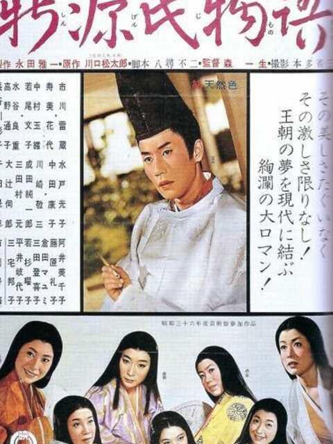 Le Nouveau Dit du Genji