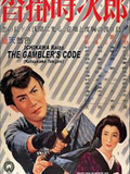 Le Code du joueur