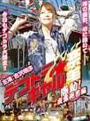 Deco Truck Gal Nami 4: Emotion! Yoroshiku Chapter
