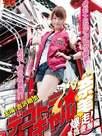 Dekotora Truck Gal Nami 3: Roaring!  Rose Love Fury Series