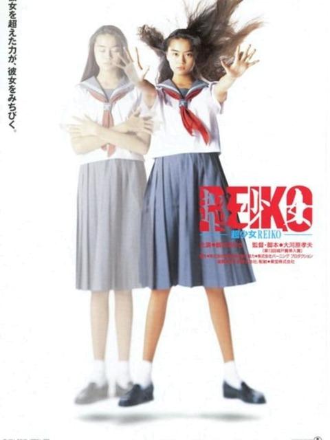 Reiko, the Psyche Resurrected