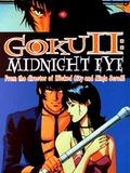 Goku Midnight Eye - Partie Deux