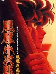 Kojiro of the Fuma: Fuma Rebellion Chapter